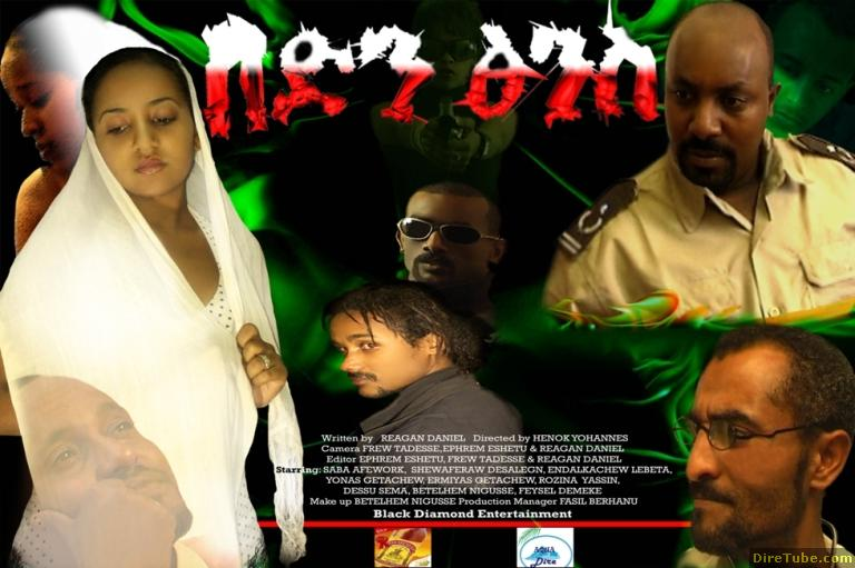 Bedin Tsinse - በድን ፅንስ - Suspense Movie