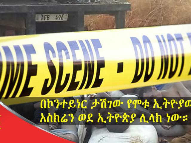 19 Ethiopian corpses to be transported back