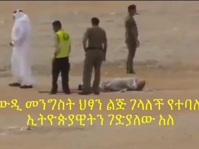 Saudi executes Ethiopian for murdering a child
