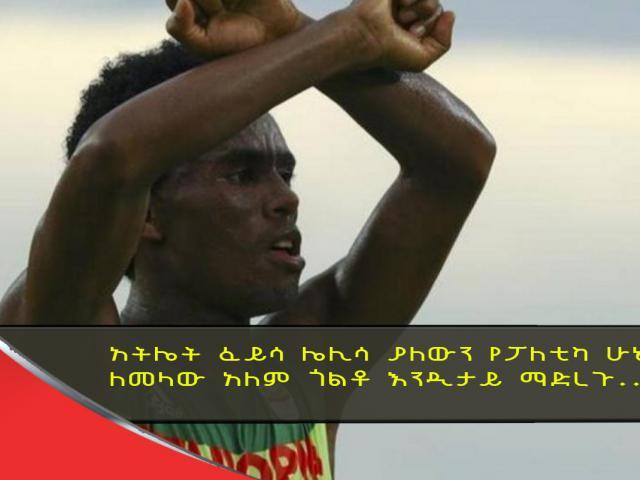 Feyisa Lilesa Becomes the Hero of Ethiopian Protest