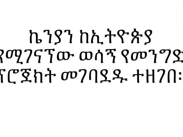 Nairobi to Addis Ababa Highway now complete