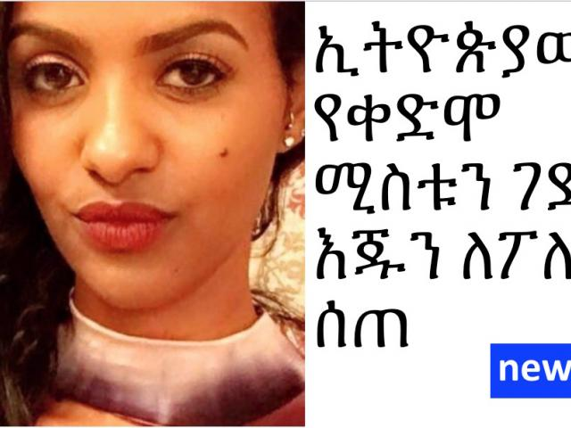 Ethiopian man killed his Ex wife and turns himself into police