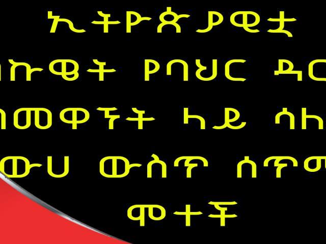 Ethiopian Women Dies in Kuwait
