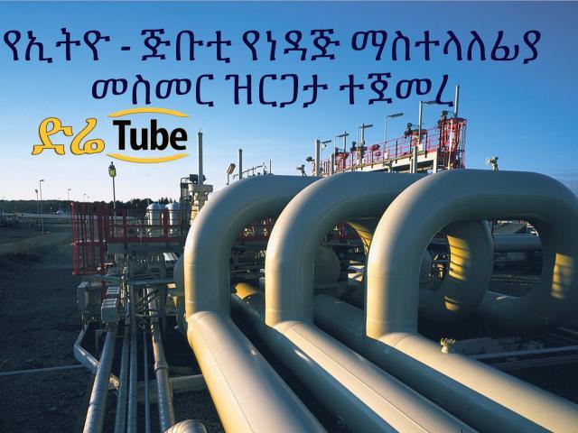 $1.6 billion Ethiopia-Djibouti Fuel pipeline launched