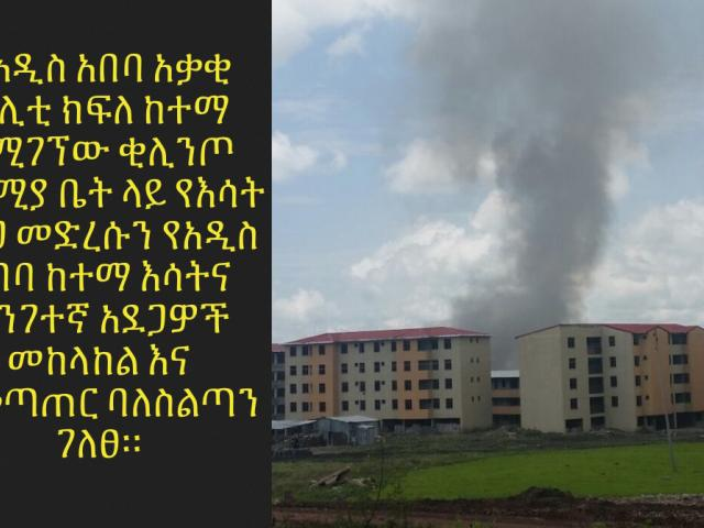 Fire Breaks Out At Ethiopia's Maximum Security Prison