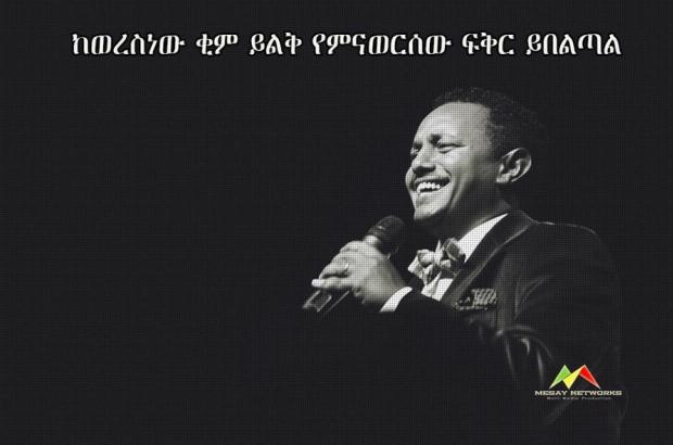Teddy Afro concert cancelled for the third time