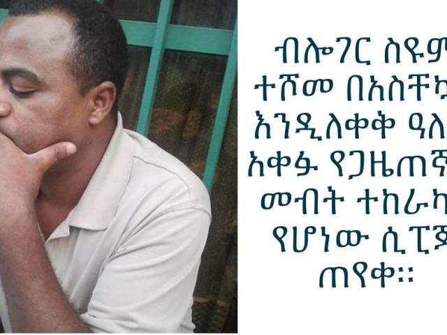 CPJ decried the arrest of blogger Seyoum Teshome, called for his unconditional release