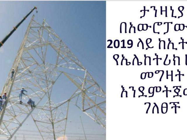 Tanzania is set to import electricity from Ethiopia in 2019