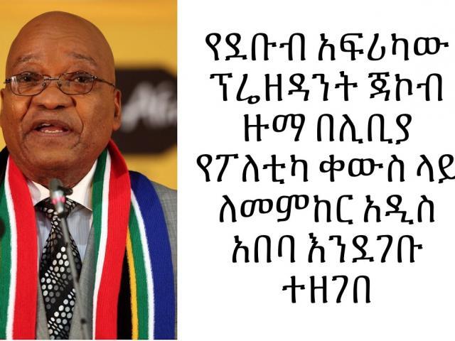 Zuma in Ethiopia for meeting on Libya