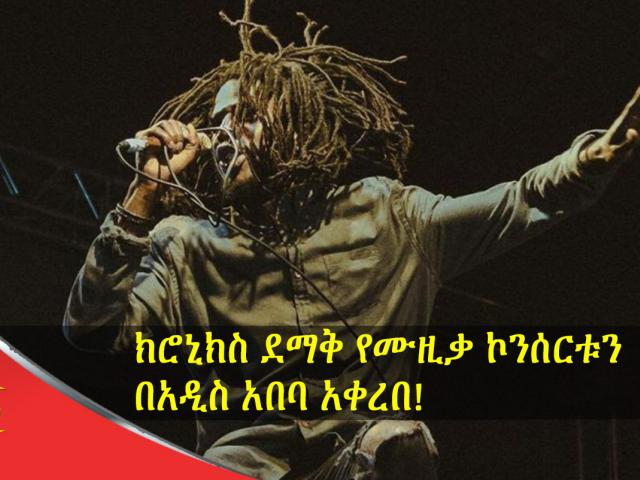 Chronixx welcomed to Ethiopia with 8,000+ fans