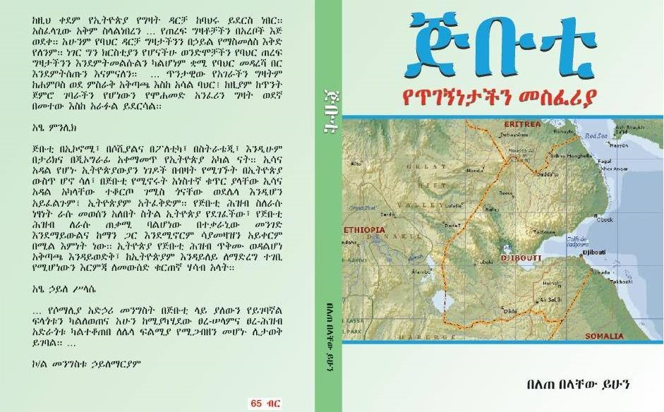 Book Chronicling Ethio-Djibouti Ties Launched
