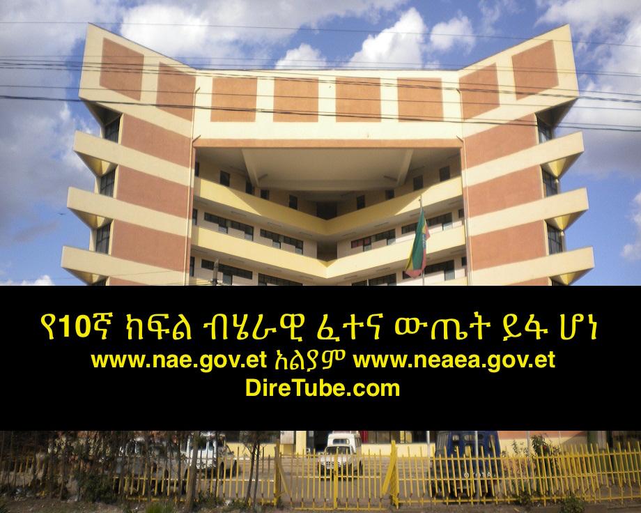Ethiopia grade 10 Exam Result released - myHabeshaTubemyHabeshaTube