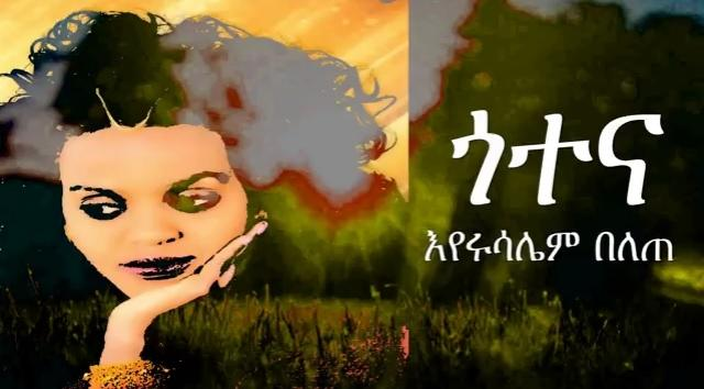 Eyerusalem Belete - Gotena (ጎተና) New Ethiopian Tigrigna Music 2015