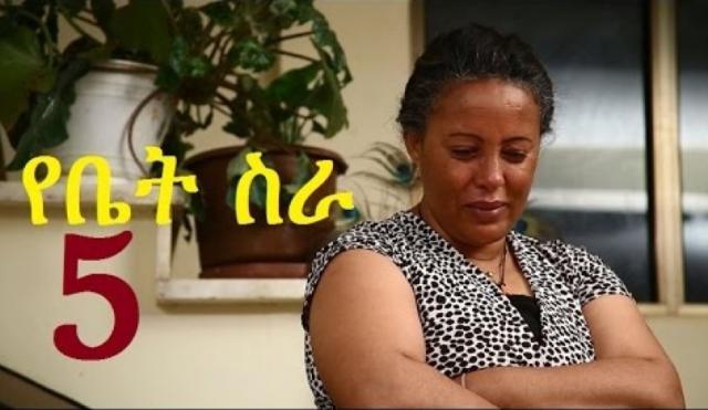Yebet Sira - EBC New TV Series Yebet Sira (የቤት ስራ) - Episode 05