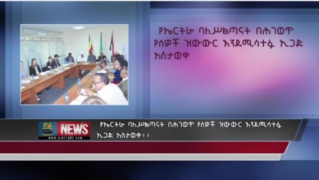 Eritrean diplomats, prominent nationals involve in human smuggling - Report