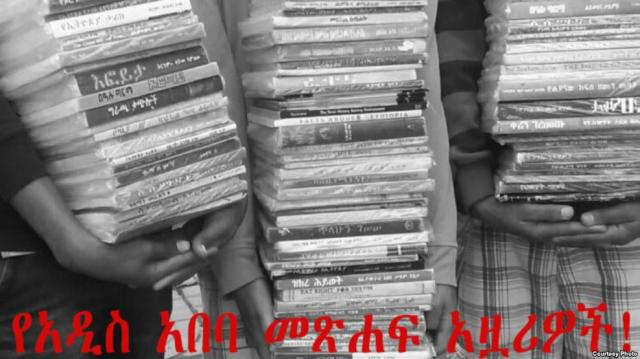 Ethiopia - Street book vendors having trouble with government securities