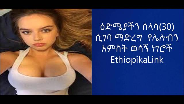 5 Don't Do's if you are over 30 - Ethiopikalink