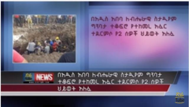 Ethiopia: 2 dead after land collapsed at National Stadium construction site