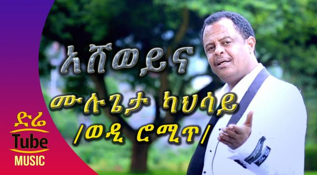 Ethiopia: Mulugeta Kahsay -  Asheweyna (አሸወይና) NEW! Tigrigna Music Video 2016