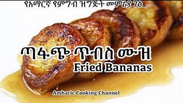 Fried Bananas (ጣፋጭ ሙዝ ጥብስ)  - Amharic Recipes