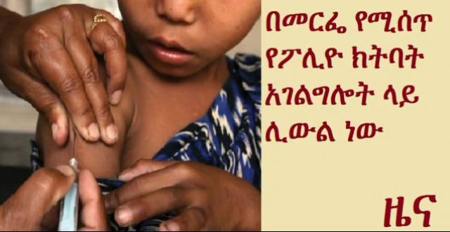 Ethiopia to start polio vaccination using syringes