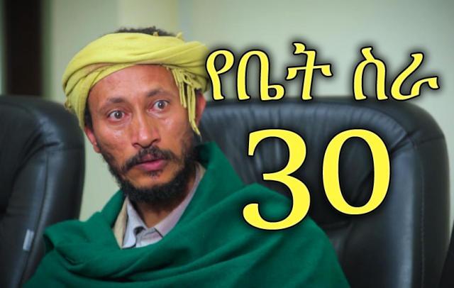 EBC Drama Series Yebet Sira (የቤት ስራ) - Episode 30