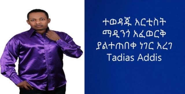 Tadias Addis: Artist Madingo Afework Speaks