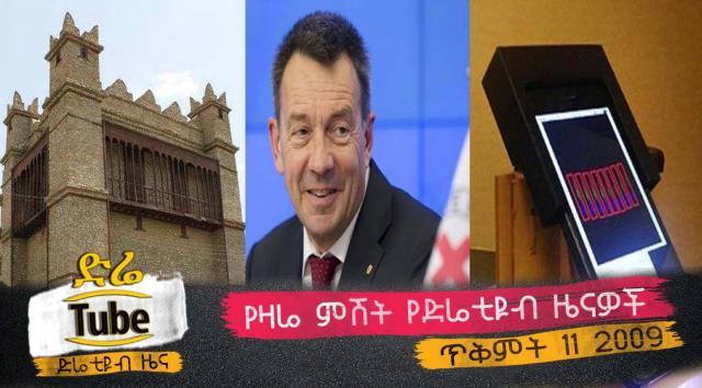 ETHIOPIA - The Latest Ethiopian News from DireTube.com - Oct 22, 2016