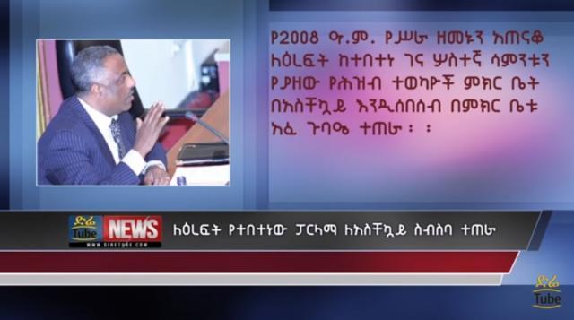 Ethiopia's Parliament calls urgent meeting