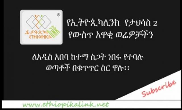 EthiopikaLink - A group of thieves in Addis Ababa arrested: Insider News December 12