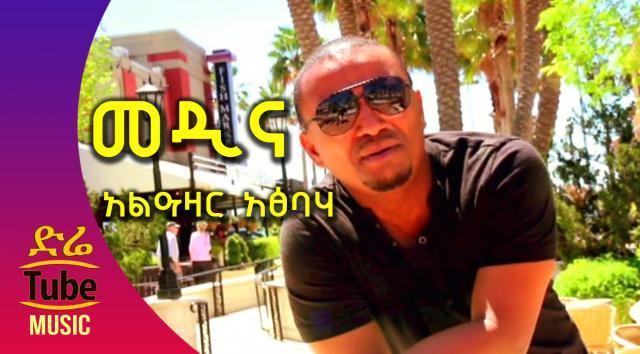 Ethiopia: Alazar Atsbaha /Aleco/ - Medina (መዲና) New Tigrigna Music Video 2016