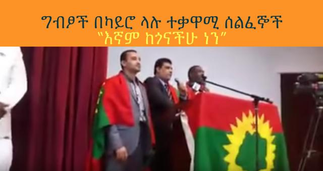 [MUST WATCH]! Egyptians supporting Oromo protesters in Cairo - Ethiopia Politics