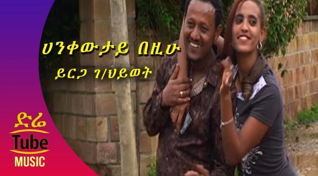 Ethiopia: Yirga Gebrehiwot - Hankewtay Bezihu - New Tigrigna Music Video 2016