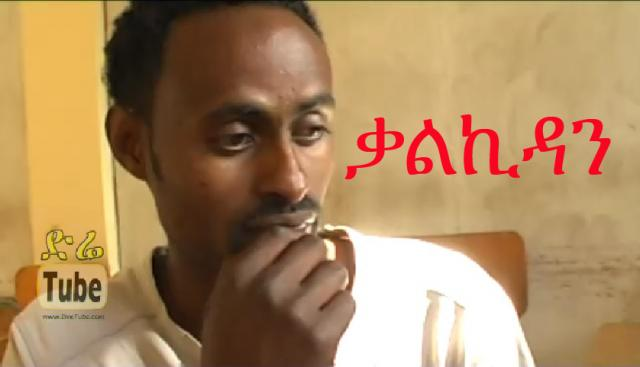 Kalkidan (ቃልኪዳን) Ethiopian Movie from DireTube Cinema