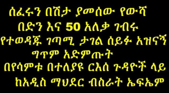 Must Listen! Amazing poem by Poet Tagel Seifu - Tsidatna Addis Ababa (ፅዳትና አዲስ አበባ)