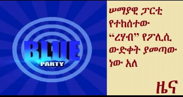 Party calls committee to be formed to investigate the drought occurred in Ethiopia