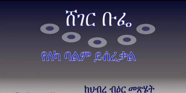 Leka Balem Yiserekal (ለካ ባልም ይሰረቃል) Sheger Bufe Program By Andualem Tesfaye
