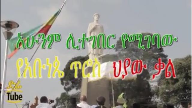 The return of Abune Petros statue to its original place February 7,2016