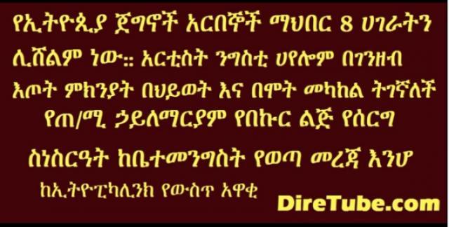 Latest insider News from Ethiopikalink Saturday January 09, 2016