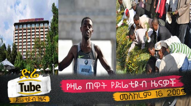 Ethiopia - Latest Morning News From DireTube Sep 26, 2016
