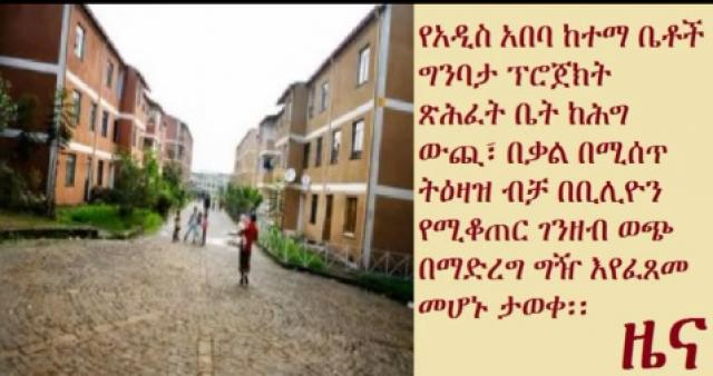 Commission to investigate Addis Ababa housing dev't project office