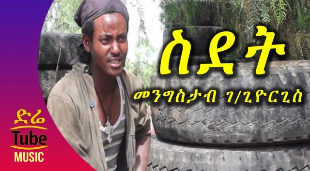 Ethiopia: Mengistab Gebregeorgis - Sidet (ስደት) New Tigrigna Music Video 2016