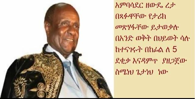 Ethiopian Ambassador Zewde Reta's speeches