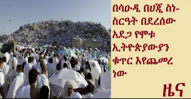 Death toll of Ethiopians in Hajj stampede reaches 47