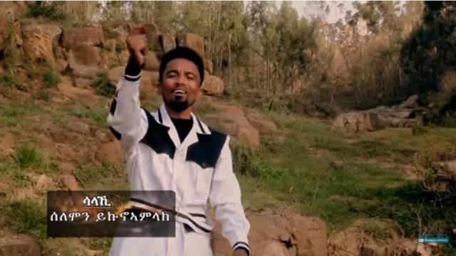 Solomon Yikunoamlak - Salaki (ሳላኺ)  New Ethiopian Tigrigna Music Video 2016