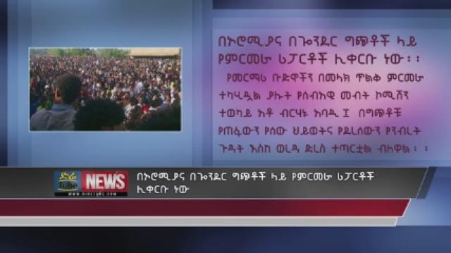 Investigated reports on Oromia and Gondar crises will be announced