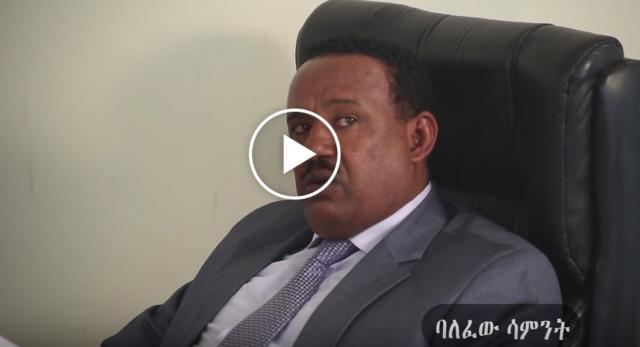 Yebet Sira - EBC New TV Series Yebet Sira (የቤት ስራ) - Episode 11