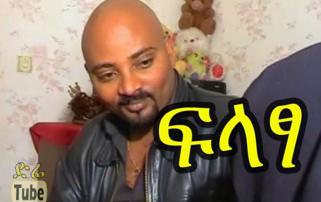 Flatsa (ፍላፃ) Ethiopian Movie from DireTube Cinema