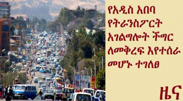 Authority working to reduce transport problems in Addis Ababa