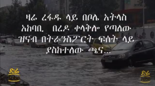 Flood covers road around Atlas, Addis Ababa August 23, 2016